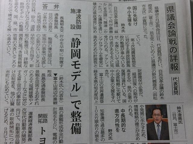 会派を代表して鈴木すみよし県議が代表質問 静岡県議会をネット中継で傍聴_f0141310_7291133.jpg