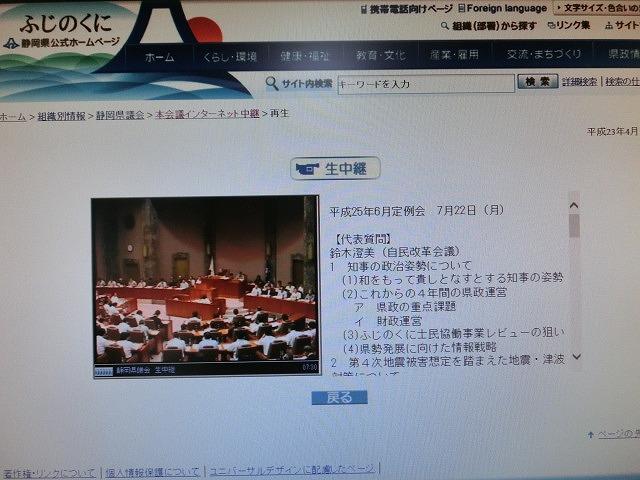 会派を代表して鈴木すみよし県議が代表質問 静岡県議会をネット中継で傍聴_f0141310_7293913.jpg