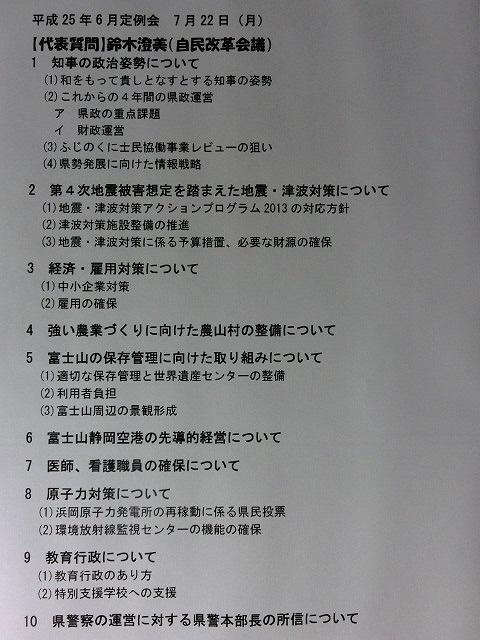 会派を代表して鈴木すみよし県議が代表質問 静岡県議会をネット中継で傍聴_f0141310_7294922.jpg