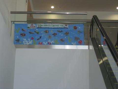 『お魚製作』展示始めました!_b0228113_1038391.jpg