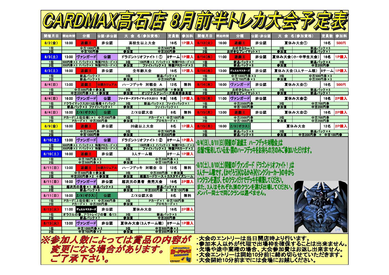【高石店】8月前半大会情報_d0259027_215189.jpg