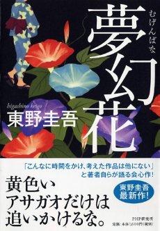 「夢幻花」借りました_d0322040_16453316.jpg