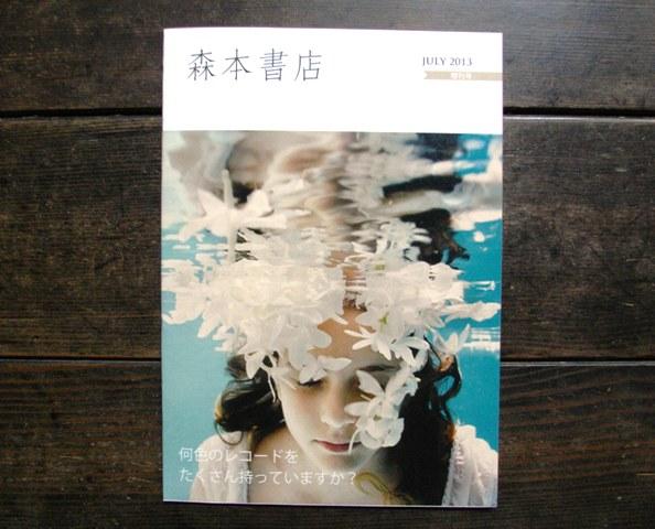 森本書店 JULY 2013 増刊号_e0230141_14245935.jpg