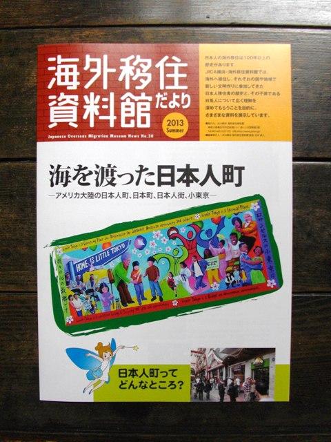 海外移住資料館だより ~海を渡った日本人町~_e0230141_14442939.jpg