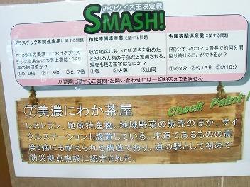 SMASH!クイズ参加_a0272042_10292225.jpg
