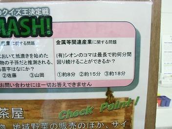 SMASH!クイズ参加_a0272042_10432994.jpg
