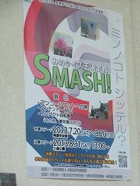 SMASH!クイズ参加_a0272042_10535671.jpg