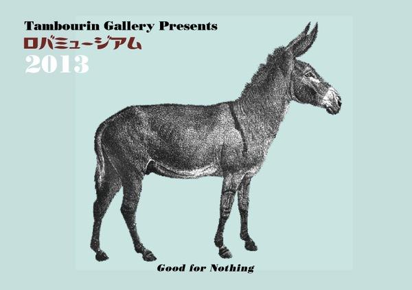 ロバミュージアム2013 【トップ記事固定】_b0136144_7252814.jpg