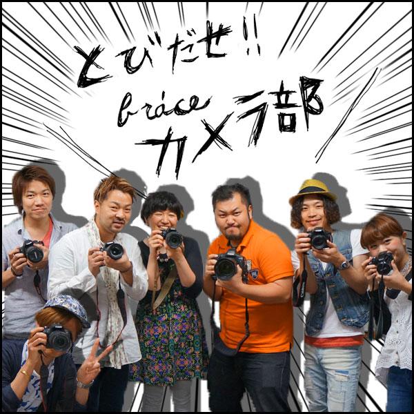 【カメラ部】9/1発売SHINBIYO10月号にカメラ部の活動内容が掲載されました!_c0080367_1751785.jpg