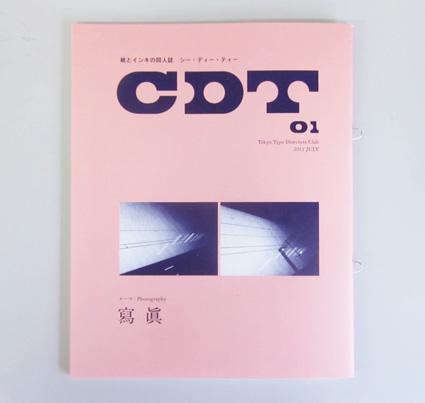 東京TDCメンバーによる同人誌『CDT』_b0141474_17363151.jpg