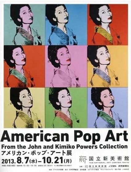 American Pop Art_a0145275_22304986.jpg