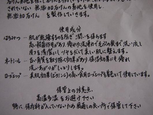 【無添加せっけん】_e0253188_17455464.jpg