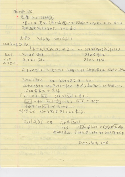 第10章-5 解題「至福の超現実数」47_d0164691_9232786.jpg