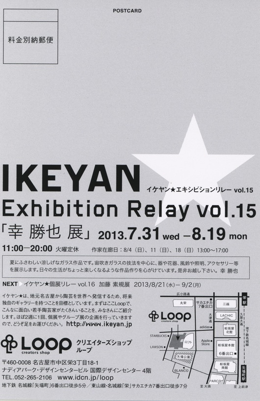 IKEAN★個展リレー『幸 勝也 展』_d0178891_23252030.jpg