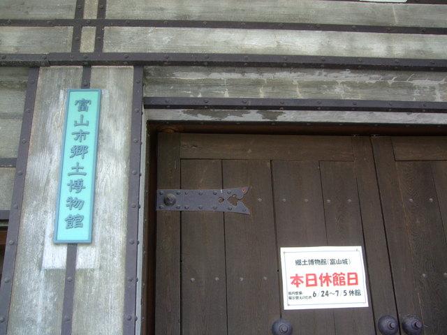 第11話 富山地方鉄道の市内電車に乗ってみる_f0100593_11463927.jpg