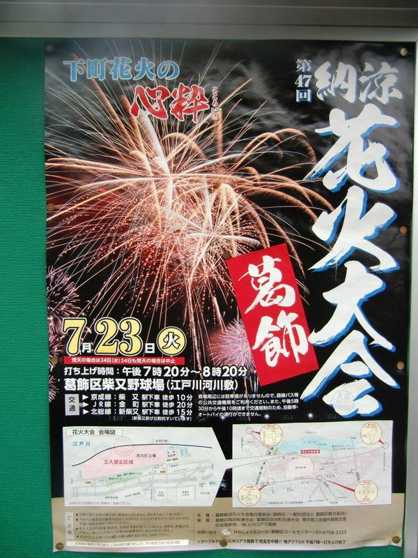 7月23日(火)第47回 柴又花火大会_d0278912_034271.jpg