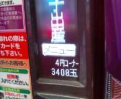 b0020017_22453751.jpg
