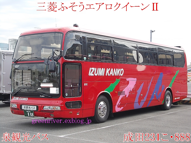 泉観光バス 成田231こ888_e0004218_21255744.jpg