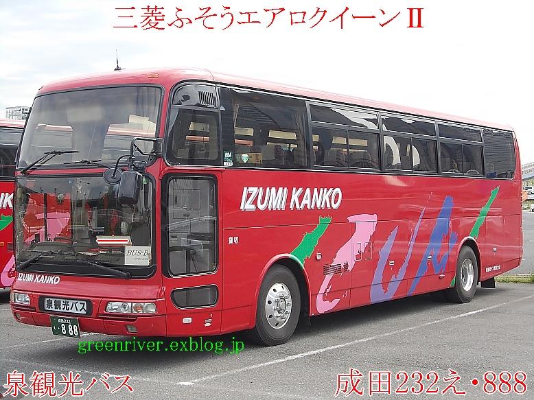 泉観光バス 成田232え888_e0004218_21342422.jpg