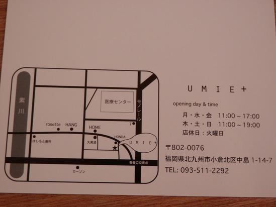 「umie+」へ~_a0125419_16284552.jpg