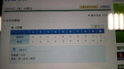 高校野球試合速報 | 河北新報 ... - cgi.kahoku.co.jp