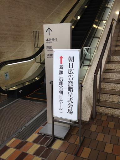 朝日広告賞授賞式_f0186826_22423320.jpg