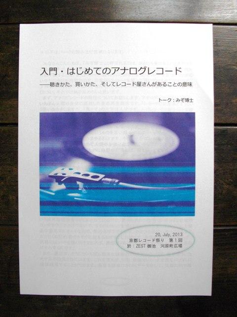 入門・はじめてのアナログレコード_e0230141_13435029.jpg