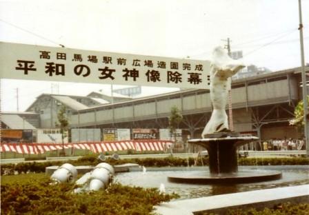 昔のお仕事10(昭和49年高田馬場駅前平和の女神像)_c0251346_1734720.jpg