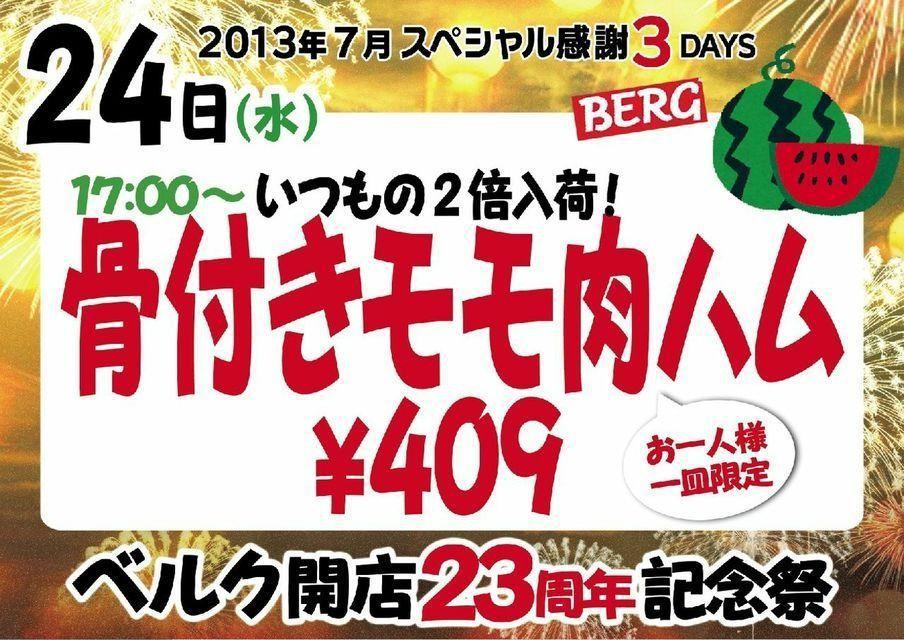 【23周年開店記念祭】本日24日(水)は17時から骨付きモモ肉ハムの日!いつもの2倍入荷です!ただいま甘〜い♪フレッュすいかご用意しております!_c0069047_8241099.jpg