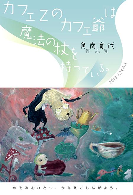 角南育代作品展〜カフェZ(ジィー)のカフェ爺は魔法の杖を持っている。_a0017350_11375611.jpg