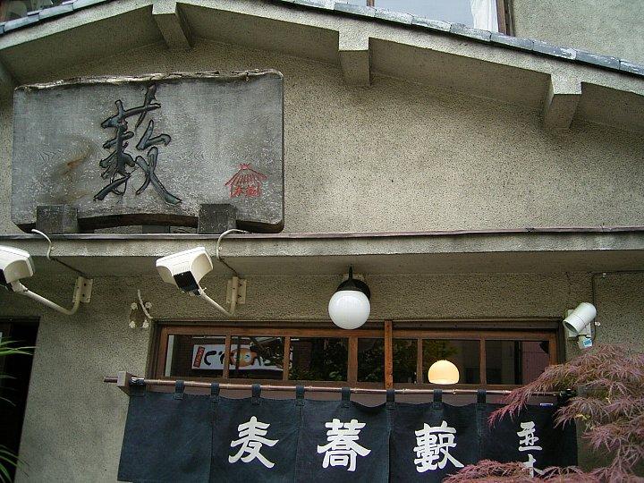 神田藪蕎麦_c0112559_14165056.jpg