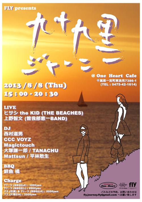 8/8 (THU) 「九十九里ジャーニー」 @千葉一宮 One Heart Cafe_e0153779_8395767.jpg