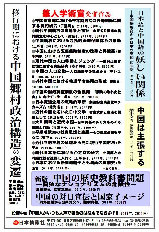 ある中国研究学術雑誌に広告出稿のため、版下を作成しました。_d0027795_11345791.jpg