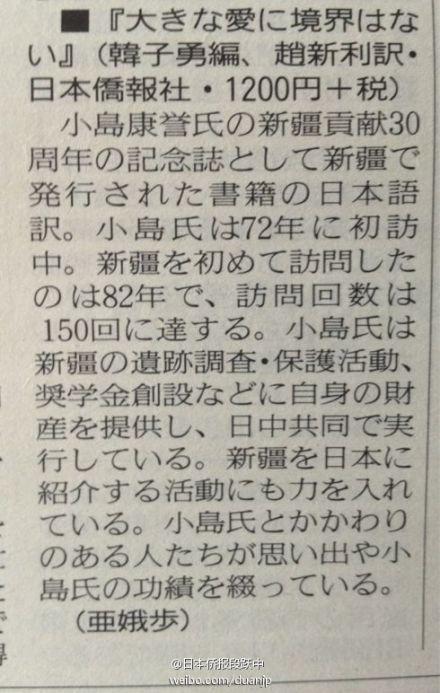 国際貿易新聞、『大きな愛に境界はない―小島精神と新疆30年』を紹介、小島氏に関する記事を掲載_d0027795_14523945.jpg