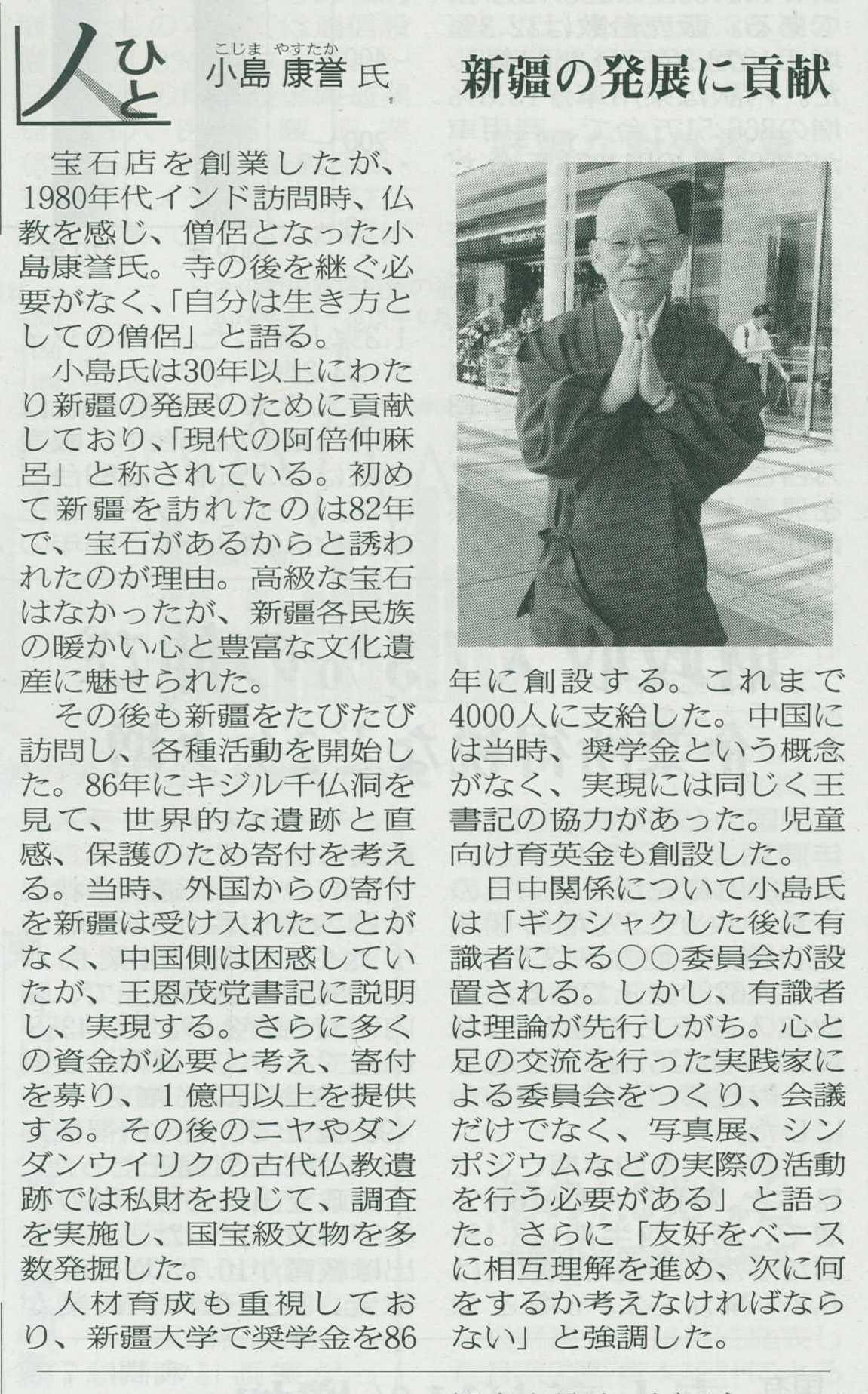 国際貿易新聞、『大きな愛に境界はない―小島精神と新疆30年』を紹介、小島氏に関する記事を掲載_d0027795_14524746.jpg