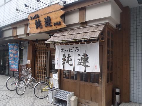 さっぽろ純連 仙台店_b0074601_22205330.jpg