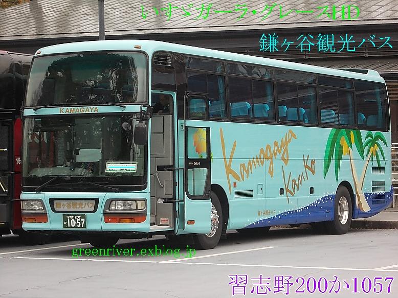 鎌ヶ谷観光バス 1057_e0004218_20584571.jpg
