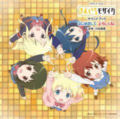 TVアニメ『きんいろモザイク』からサウンドブックが発売決定!_e0025035_12554681.jpg