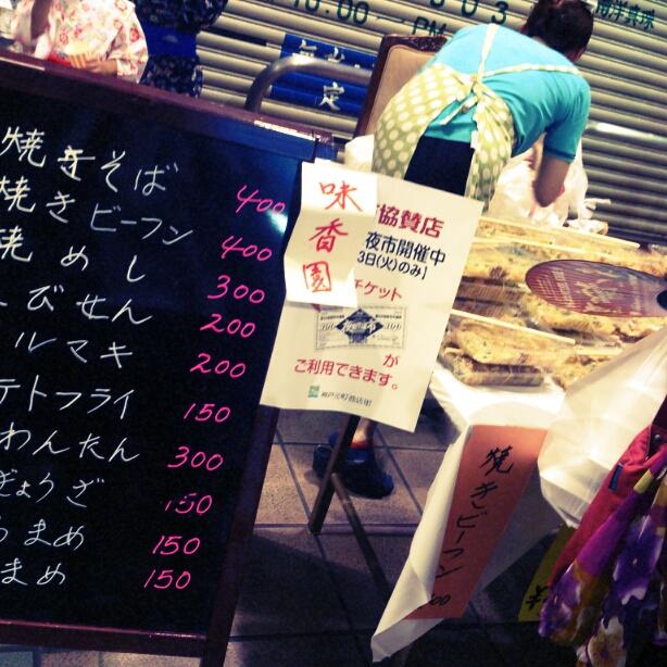 7/23に元町商店街で行われた夜市行ってきました_e0310535_13313751.jpg