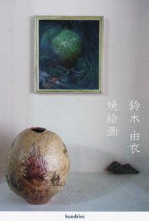 工芸とアートの間のような展示会_d0087761_2181631.jpg