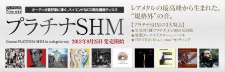 2013-07-25 プラチナSHM試聴会_e0021965_1025053.jpg