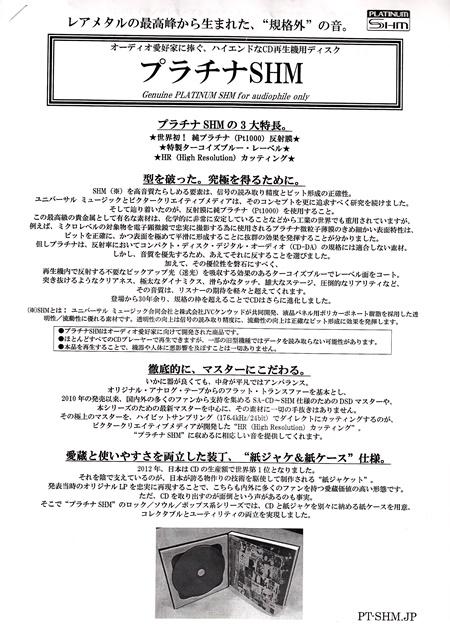 2013-07-25 プラチナSHM試聴会_e0021965_102980.jpg