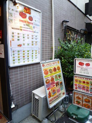 【池袋情報】トマト料理専門店にまた振られた_c0152767_23185382.jpg