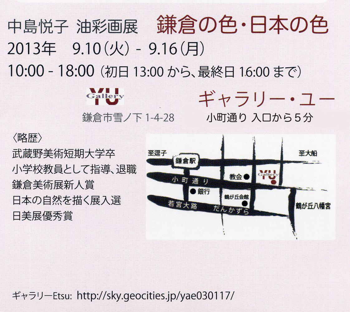 中島悦子 油彩画展 鎌倉の色・日本の色_a0086270_0115799.jpg