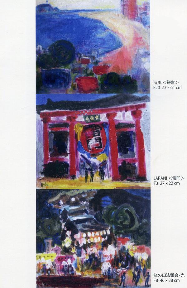 中島悦子 油彩画展 鎌倉の色・日本の色_a0086270_095688.jpg