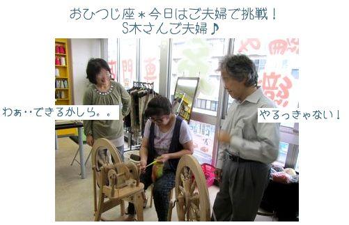 夫婦で手紡ぎ♪エリザベスを持ち込みで♪-札幌店-_c0221884_23455636.jpg