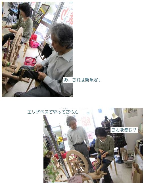 夫婦で手紡ぎ♪エリザベスを持ち込みで♪-札幌店-_c0221884_23463922.jpg