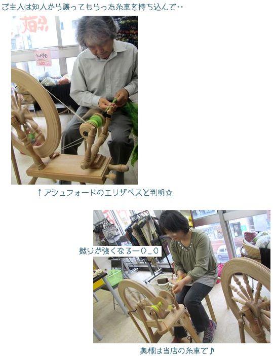 夫婦で手紡ぎ♪エリザベスを持ち込みで♪-札幌店-_c0221884_2346885.jpg