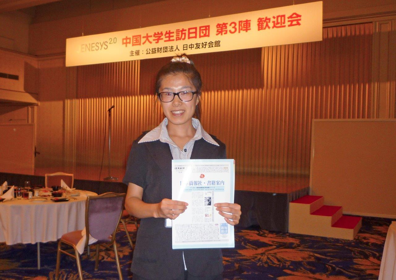 中国大学生訪日団第3陣来日 歓迎会が東京で開催_d0027795_163807.jpg