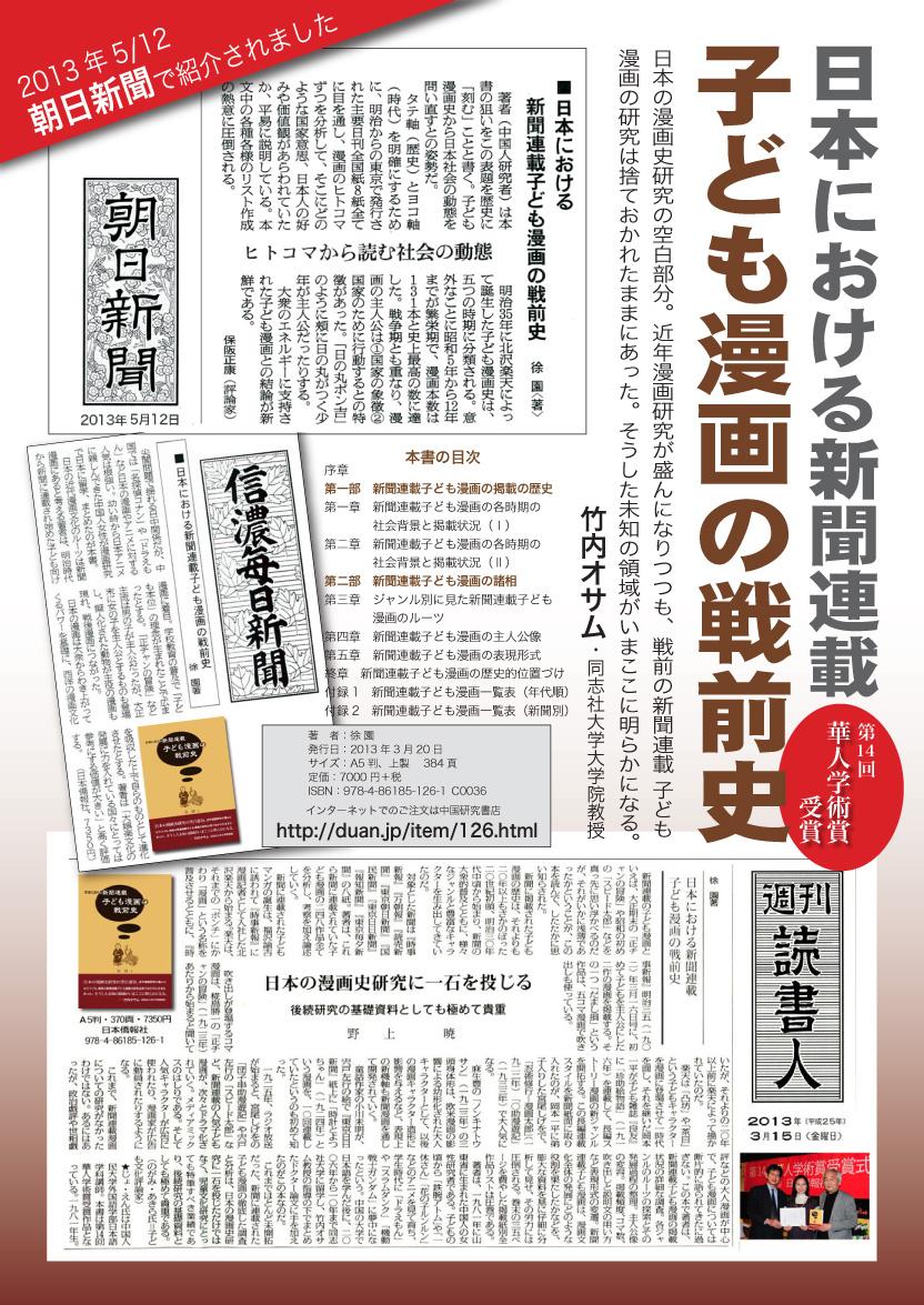 人気書籍を紹介するチラシその二、『日本における新聞連載子ども漫画の戦前史』_d0027795_1813089.jpg